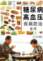 糖尿病高血压疾病防治全书