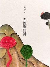 无性别的神(一部西藏版《红楼梦》,电视剧《拉萨往事》原著小说。)