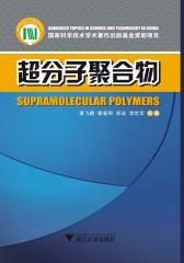超分子聚合物
