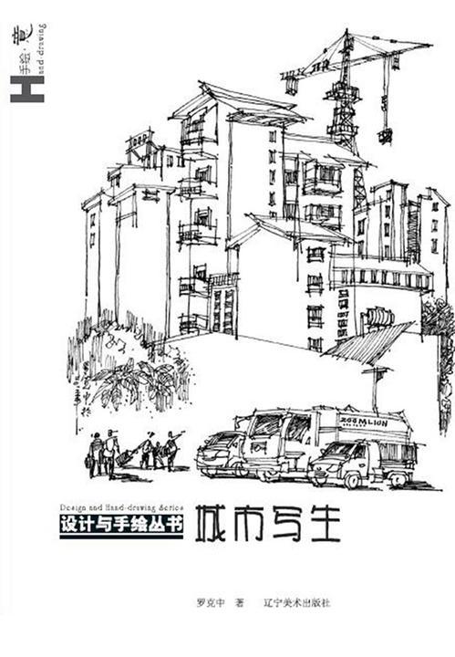 设计与手绘丛书-城市写生