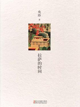 """拉萨的时间(两届全国少数民族文学""""骏马奖""""大奖得主作品集,一个西藏人的悠远乡愁)"""
