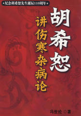 胡希恕讲伤寒杂病论(第2版)(此书不提供光盘链接)