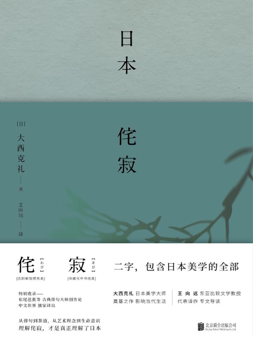 日本侘寂【一頁folio】