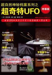 超奇特UFO(试读本)