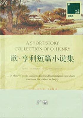 欧·亨利短篇小说集(一力文库)