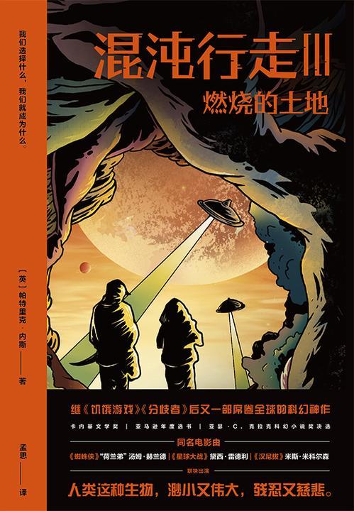 混沌行走III: 燃烧的土地【人类这种生物,渺小又伟大,残忍又慈悲!】
