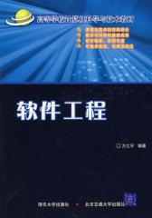 软件工程(仅适用PC阅读)