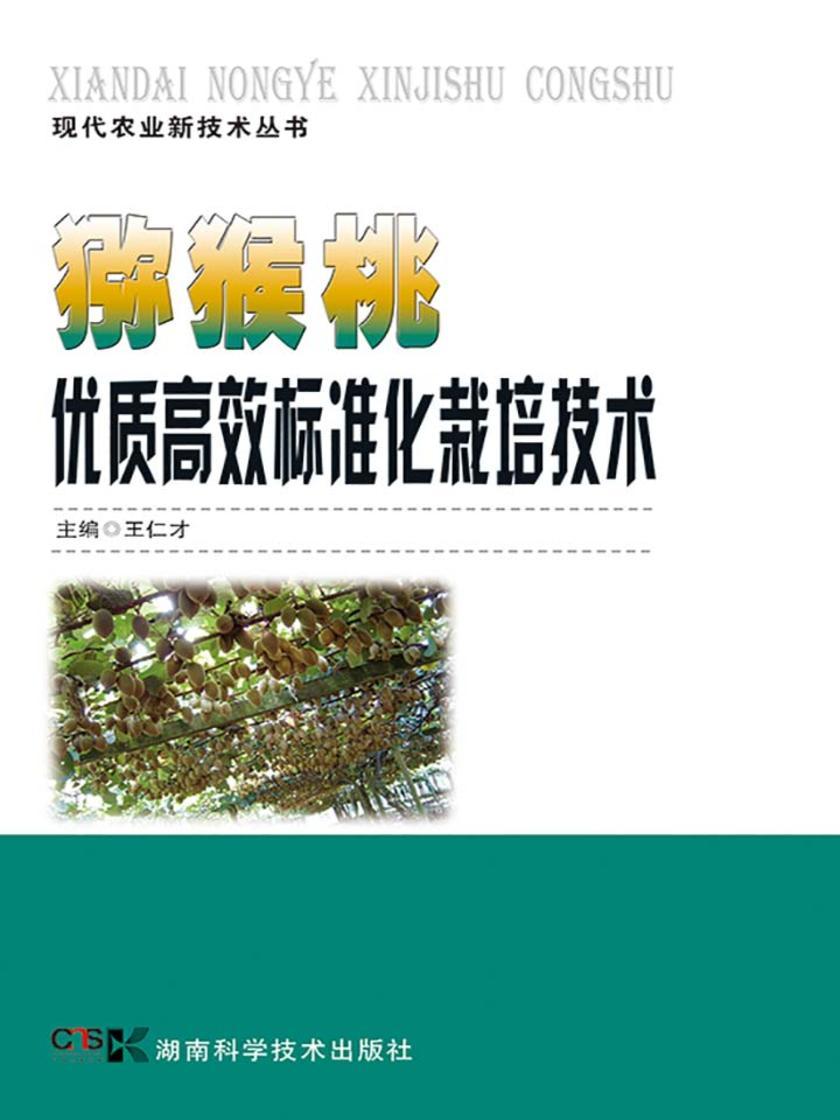 猕猴桃优质高效标准化栽培技术