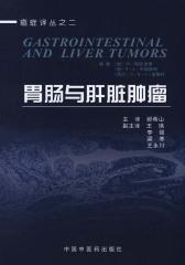 胃肠和肝脏肿瘤