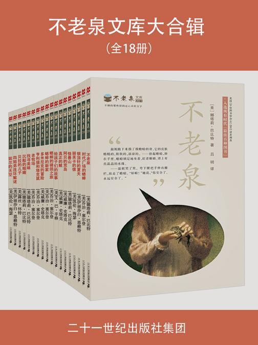 不老泉文库大合辑(套装共18册)