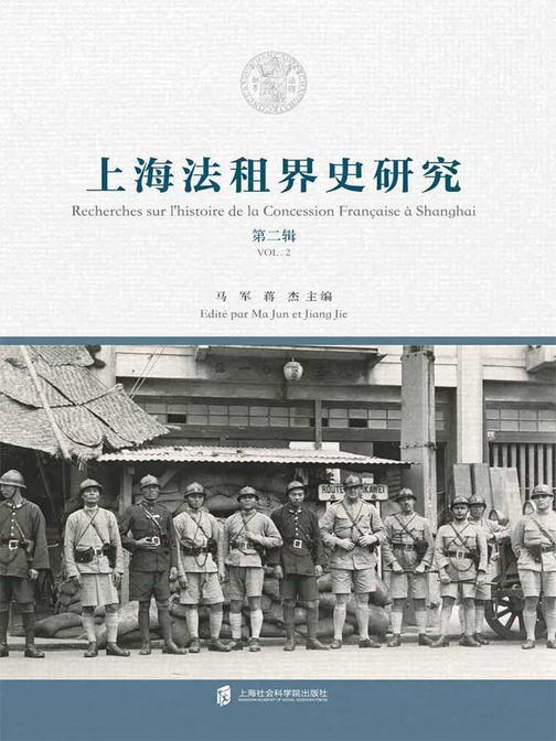 上海法租界史研究(第二辑)