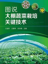 图说大棚蔬菜栽培关键技术