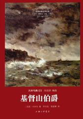 世界名著名译文库·大仲马集(03):基督山伯爵(套装共3册)