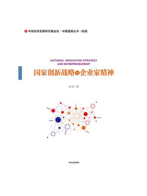 国家创新战略与企业家精神