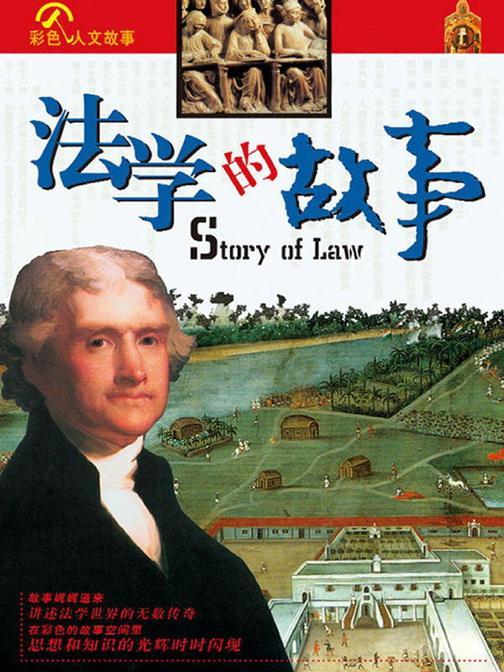 法学的故事