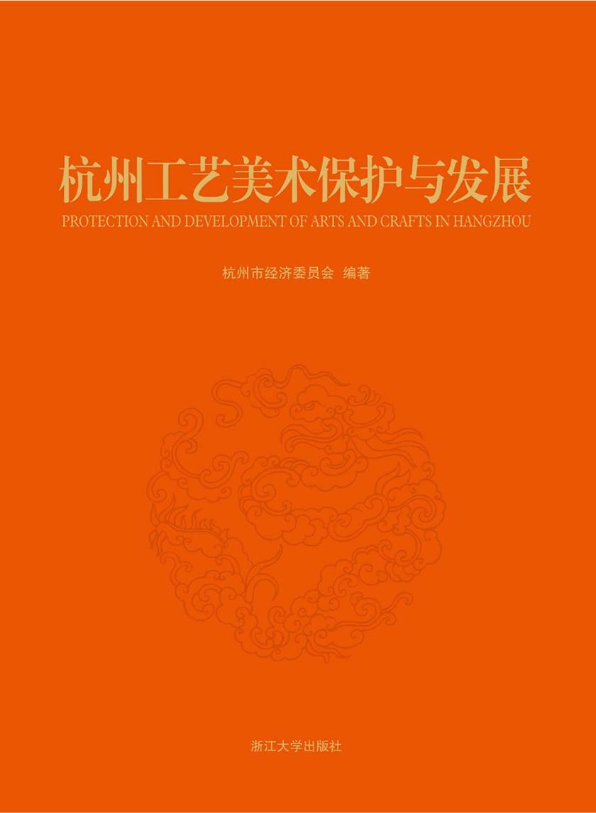 杭州工艺美术保护与发展(仅适用PC阅读)