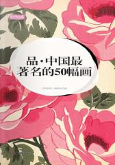 品·中国最著名的50幅画