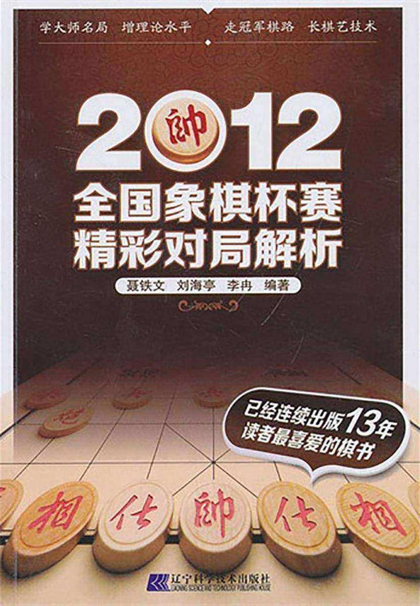 2012全国象棋杯赛精彩对局解析