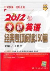 2012年考研英语经典专项阅读150篇(仅适用PC阅读)