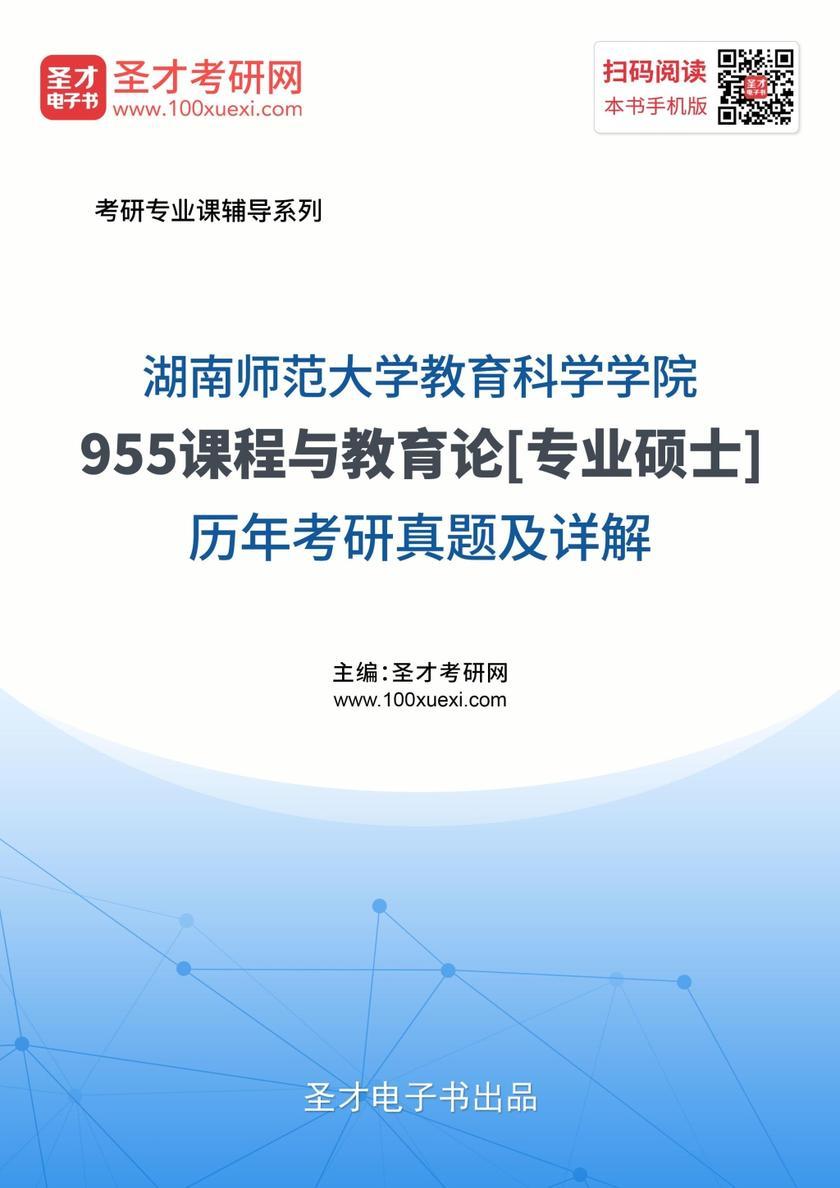 湖南师范大学教育科学学院955课程与教学论[专业硕士]考研真题及详解