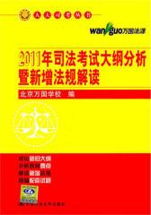 2011年司法考试大纲分析暨新增法规解读