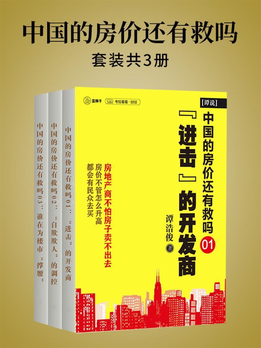 中国的房价还有救吗(套装共3本)