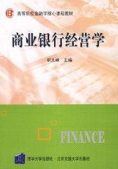 商业银行经营学(仅适用PC阅读)