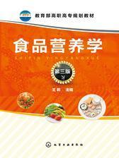 食品营养学(第三版)