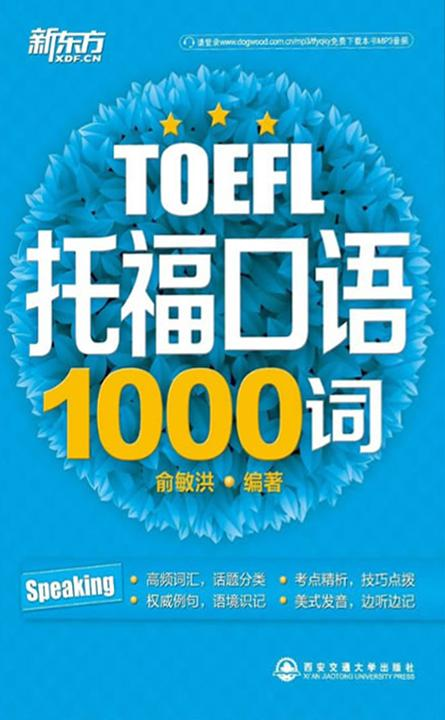 托福口语1000词(托福1000词系列 3)