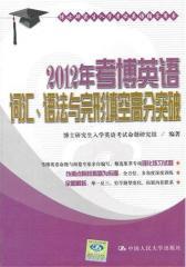 2012年考博英语词汇、语法与完形填空高分突破(仅适用PC阅读)