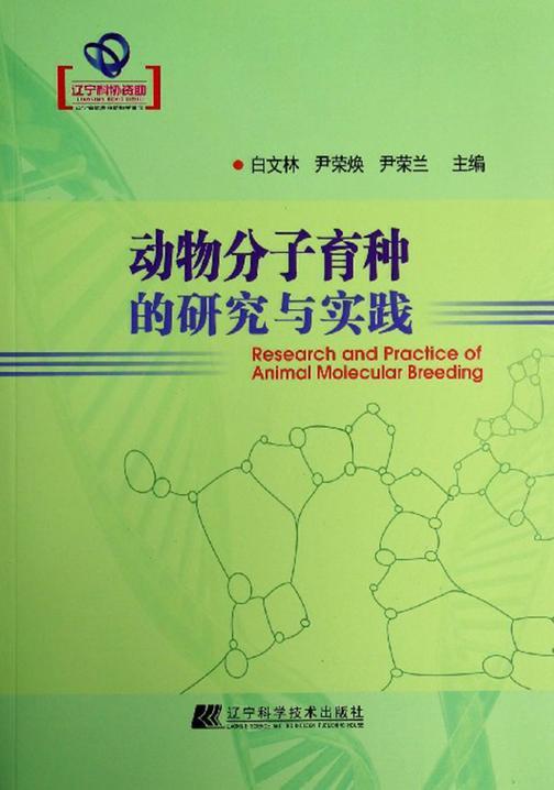 动物分子育种的研究与实践(辽宁省优秀自然科学著作)