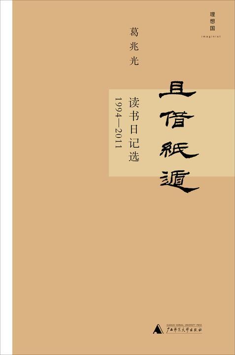 且借纸遁:读书日记选1994—2011