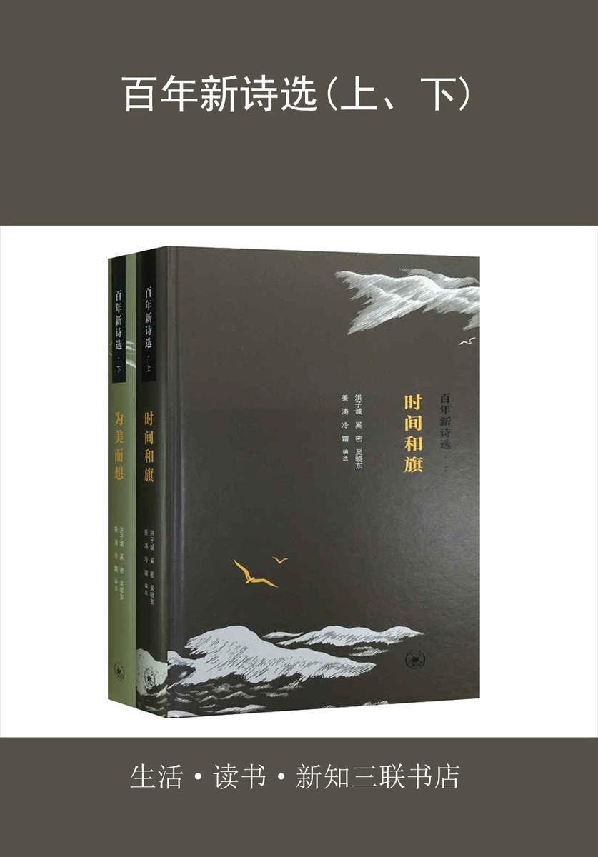 百年新诗选(上、下)
