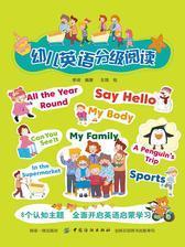 幼儿英语分级阅读