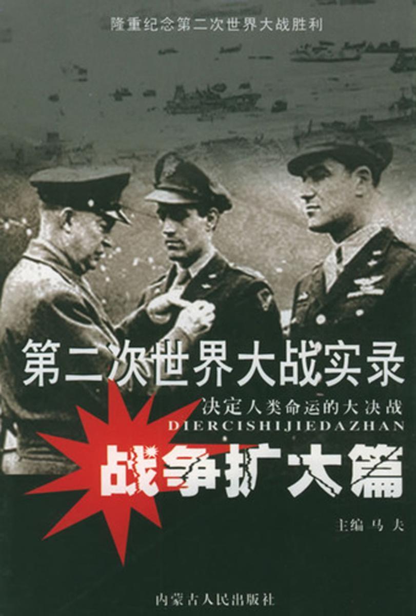 第二次世界大战实录·战争扩大篇