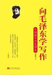 向毛泽东学写作:中国离不开毛泽东
