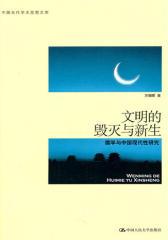 文明的毁灭与新生:儒学与中国现代性研究