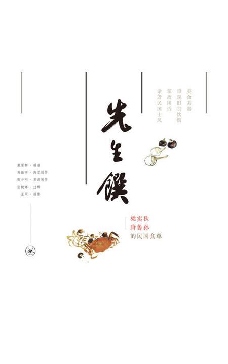 先生馔:梁实秋唐鲁孙的民国食单