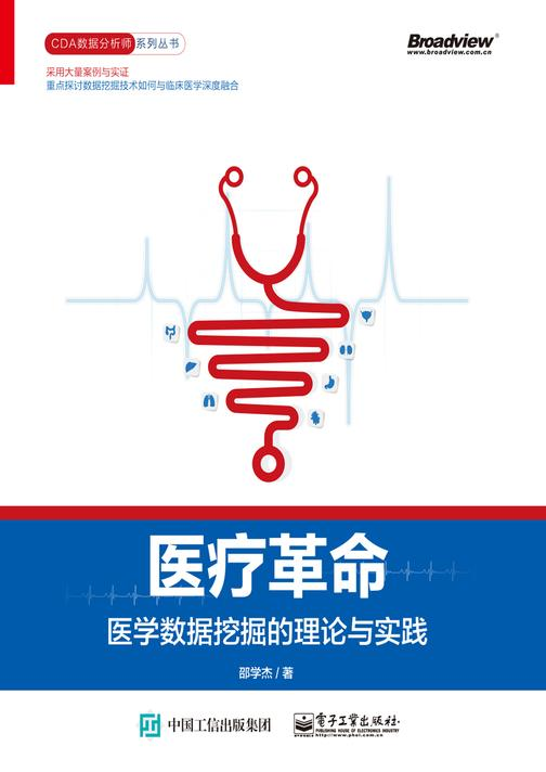 医疗革命——医学数据挖掘的理论与实践