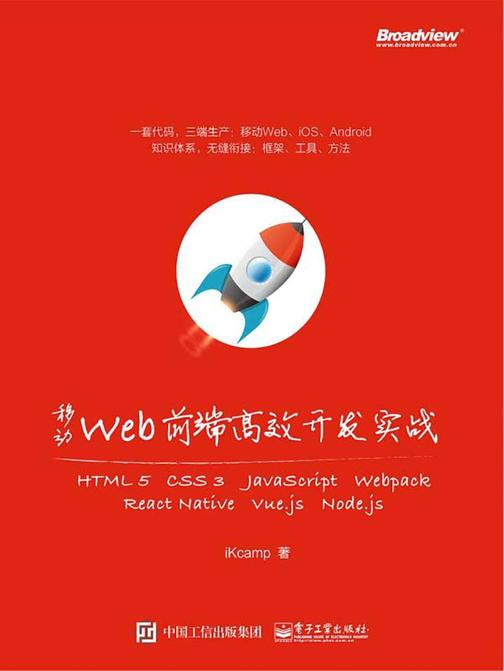 移动Web前端高效开发实战:HTML5+CSS3+JavaScript+Webpack+ReactNative+Vue.js+Node.js