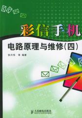 彩信手机电路原理与维修(四)(仅适用PC阅读)