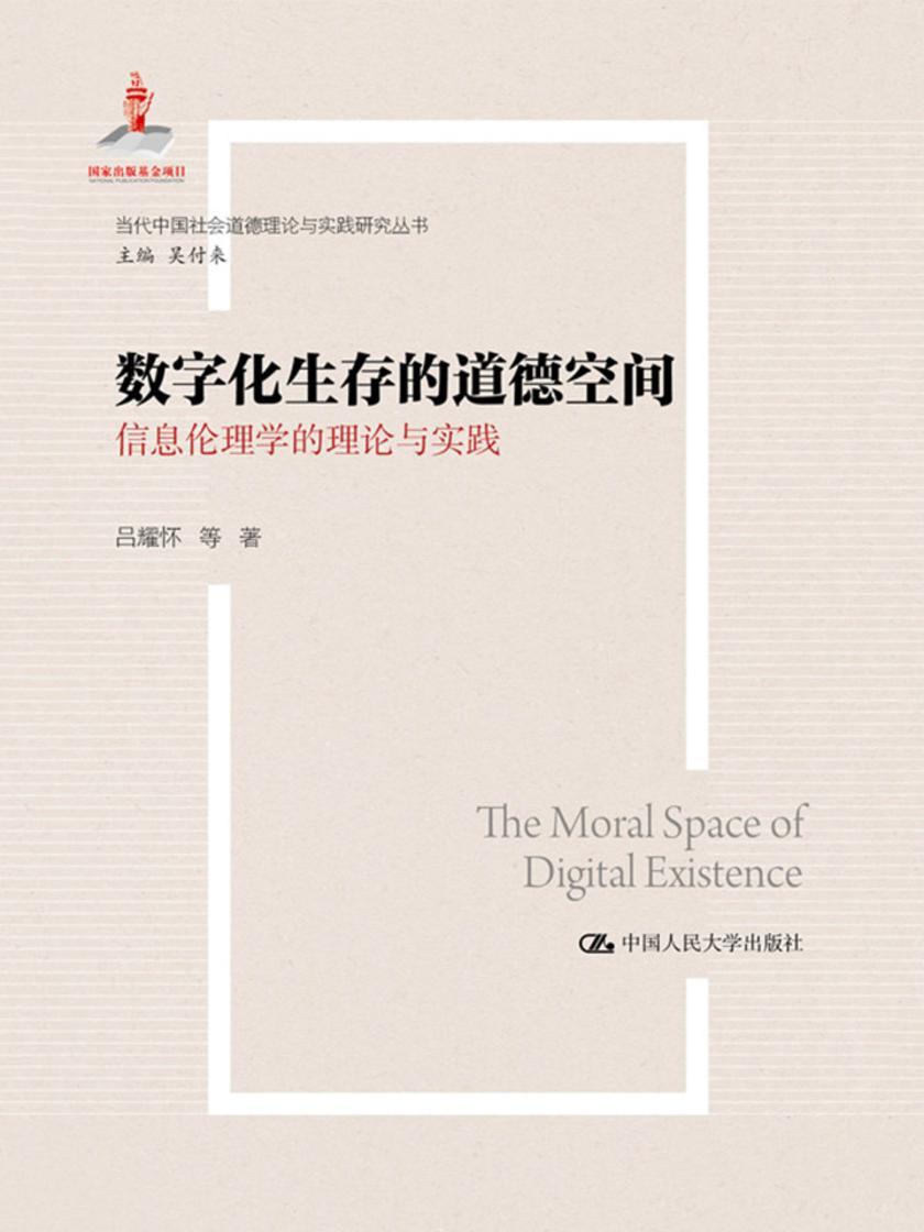 数字化生存的道德空间——信息伦理学的理论与实践(当代中国社会道德理论与实践研究丛书;国家出版基金项目)