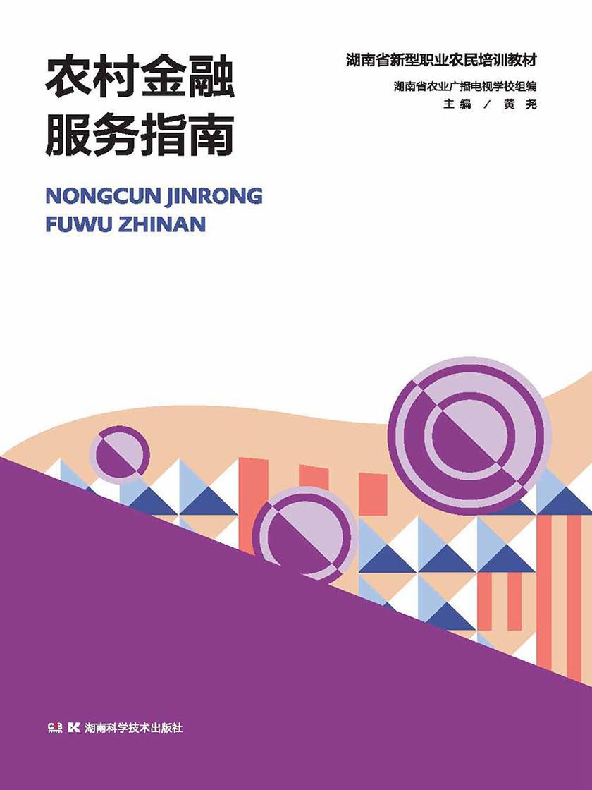 农村金融服务指南