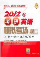 2012年考研英语模拟考场(英语二)(仅适用PC阅读)
