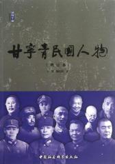 甘宁青民国人物(增订本)