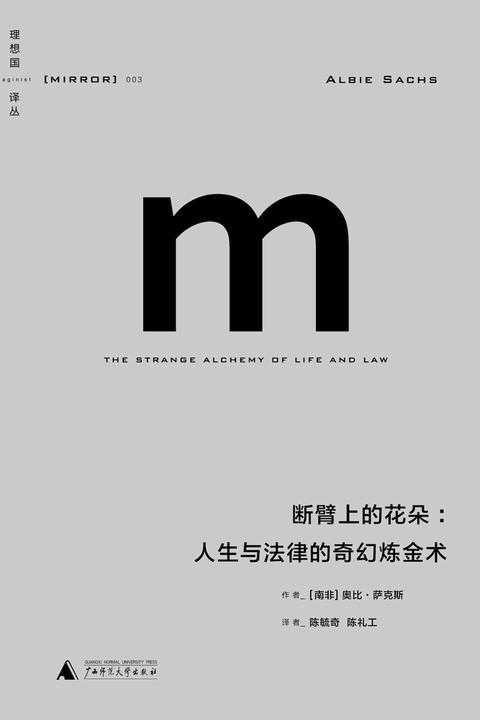 断臂上的花朵:人生与法律的奇幻炼金术
