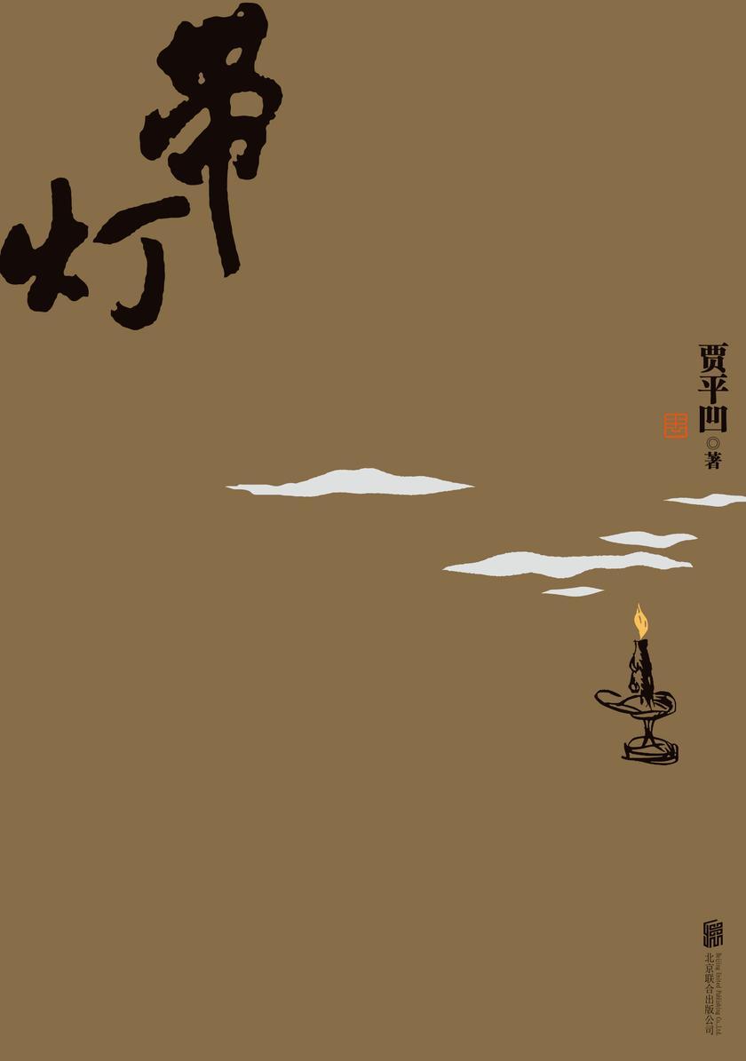 带灯:入选央视《中国好书》,贾平凹带给文坛的惊喜之作