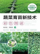 蔬菜育苗新技术彩色图说