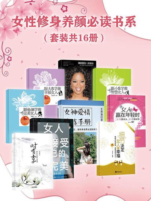 女性修身养颜必读书系(套装共16册)