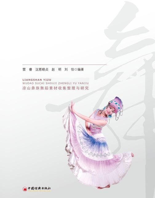 凉山彝族舞蹈素材收集整理与研究